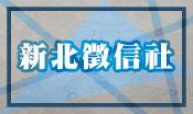 台北徵信社