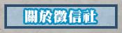 關於台北徵信社