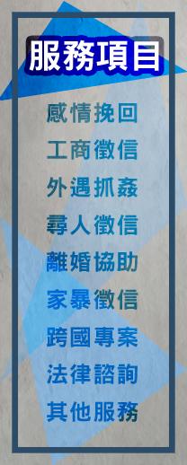 台北徵信社-立達專業服務項目