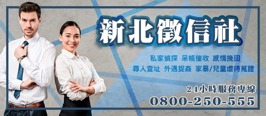 台北徵信社-立達徵信社台北辦事處